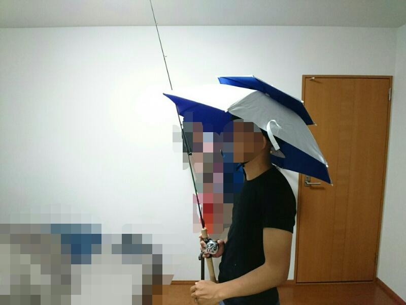 かぶる傘をかぶってロッドを立てた状態