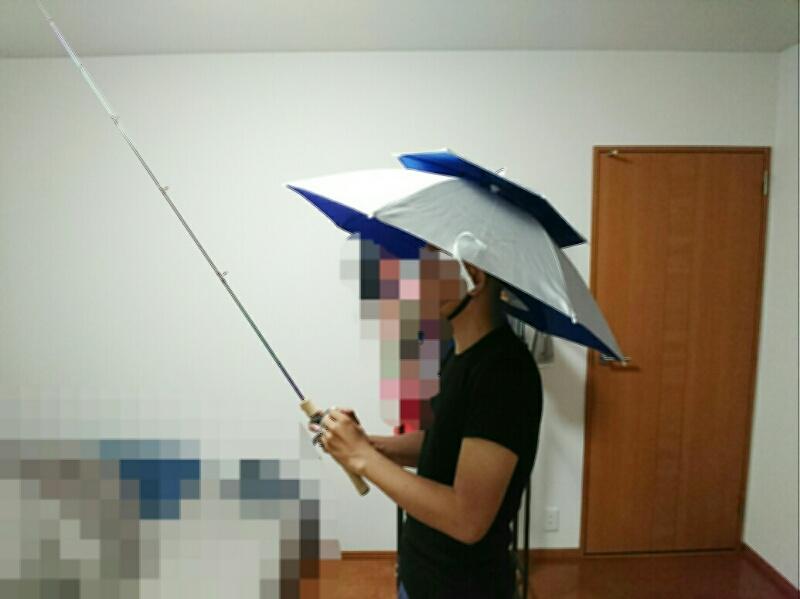 かぶる傘をかぶってロッドを持った状態