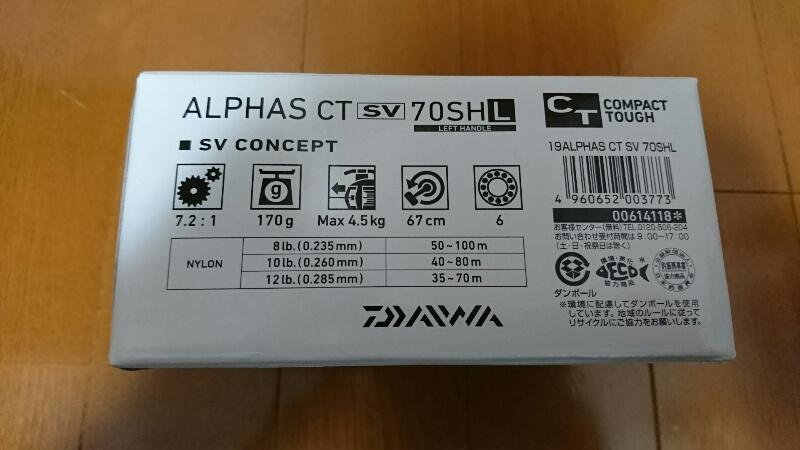 アルファスCT SV - 箱裏面