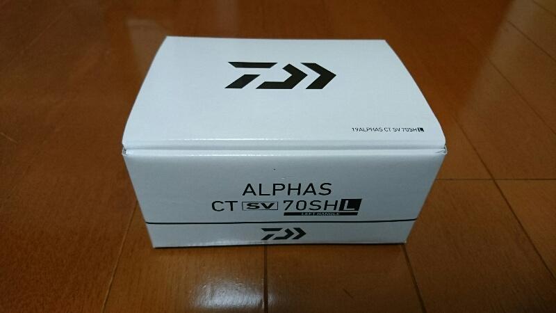 アルファスCT SV - 箱