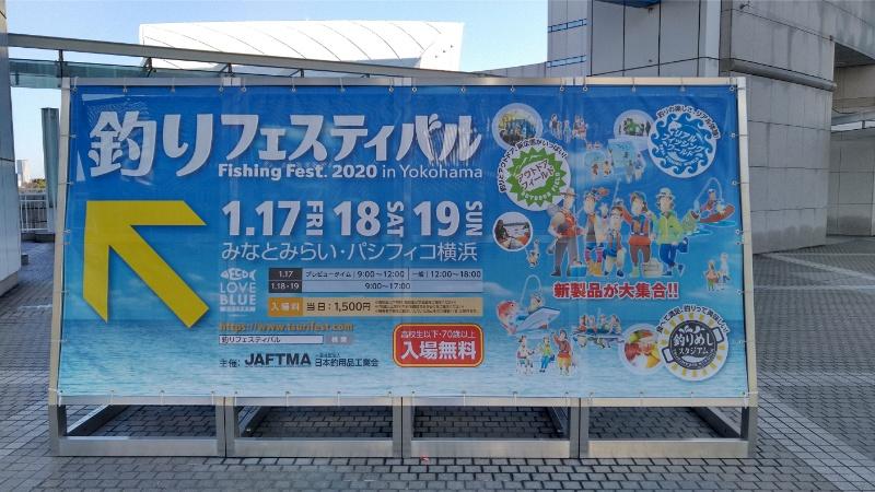 フェスティバル 釣り 釣りフェスティバル2020新製品全力レポート