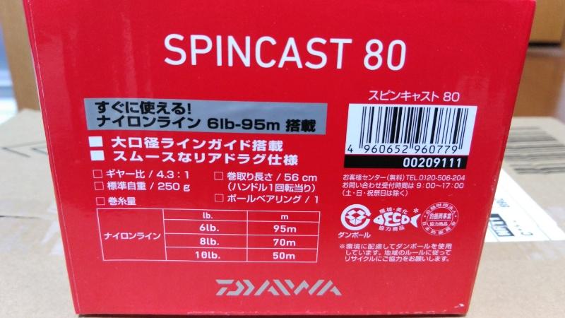 14スピンキャスト80の箱 スペック