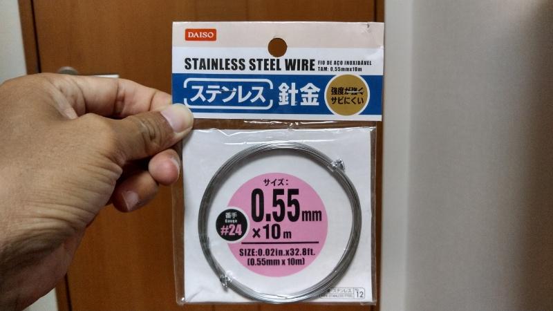 インラインスピナー自作用パーツ:ステンレス線0.55mm