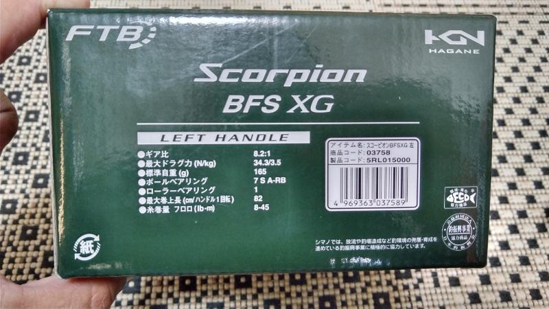 スコーピオンBFS 箱 側面