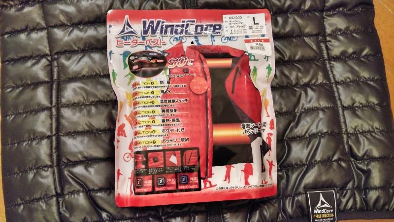 ワークマン Wind Core ヒーターベストの袋